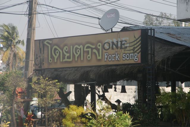 one-fork-song