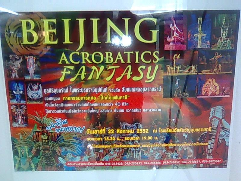 Beijing acrobatic fantasy show