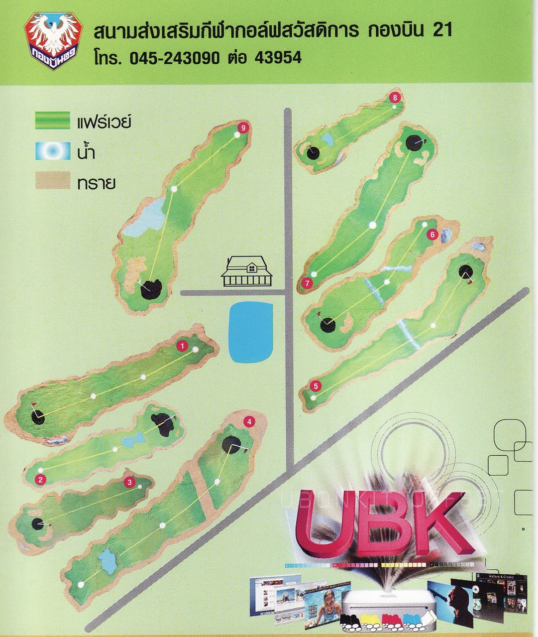 สนามส่งเสริมกีฬากอล์ฟสวัสดิการ กองบิน 21 wing 21 air force ubon golf course